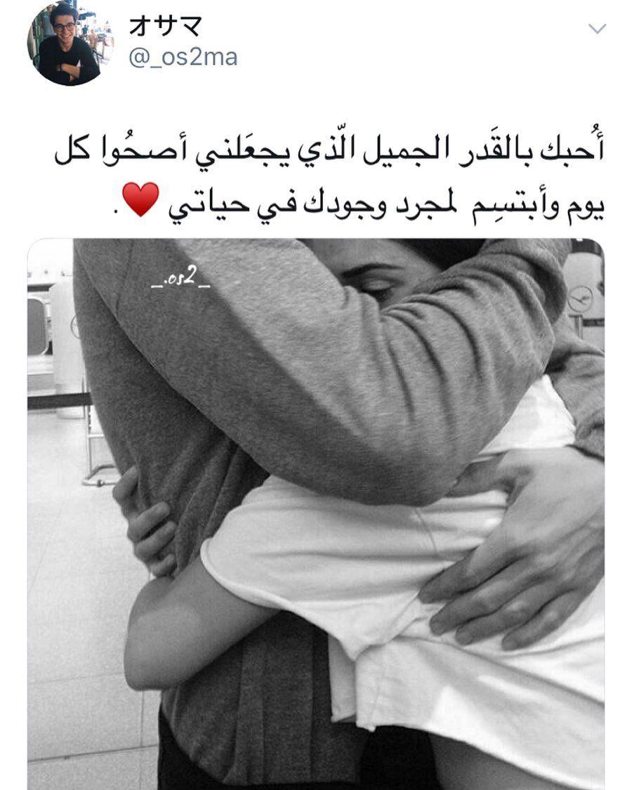 منشن لشخص تحبه منشن لشخص تحبه من إكسبلور فولو يا عيوني Unique Love Quotes Funny Arabic Quotes Love Husband Quotes