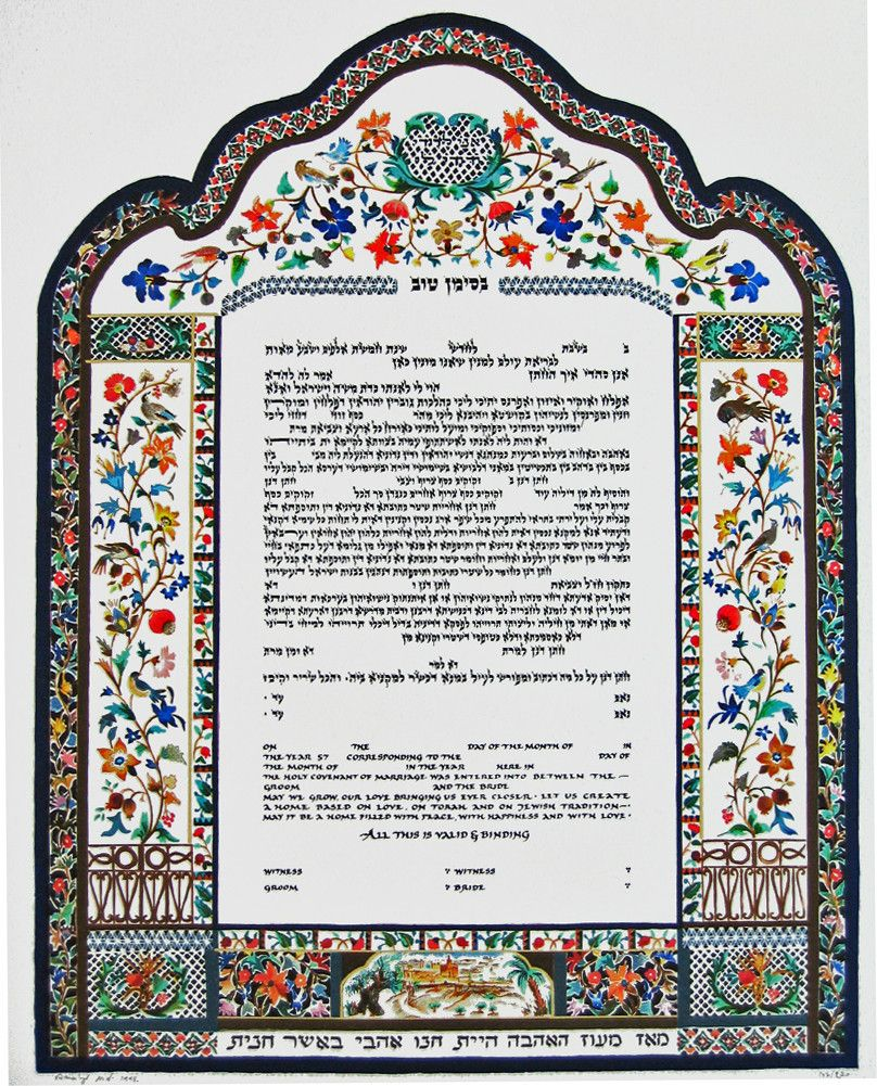 Garden Ketubah by Amalya Nini - A timeless garden of flowers is contained within the arabesque border.