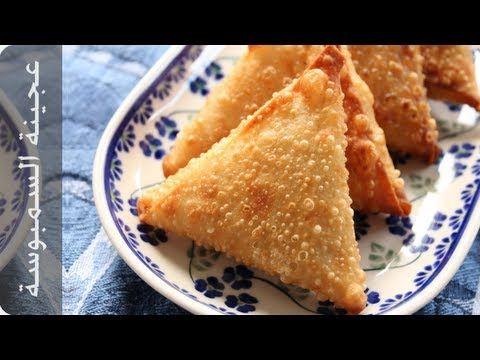 طريقة عمل عجينة السمبوسة سمبوسك Interesting Food Recipes Homemade Pastries Samosa