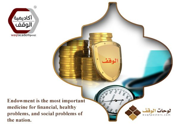 Waqf Awqaf الأوقاف وقف الوقف Social Problem Bracelet Watch Medicine