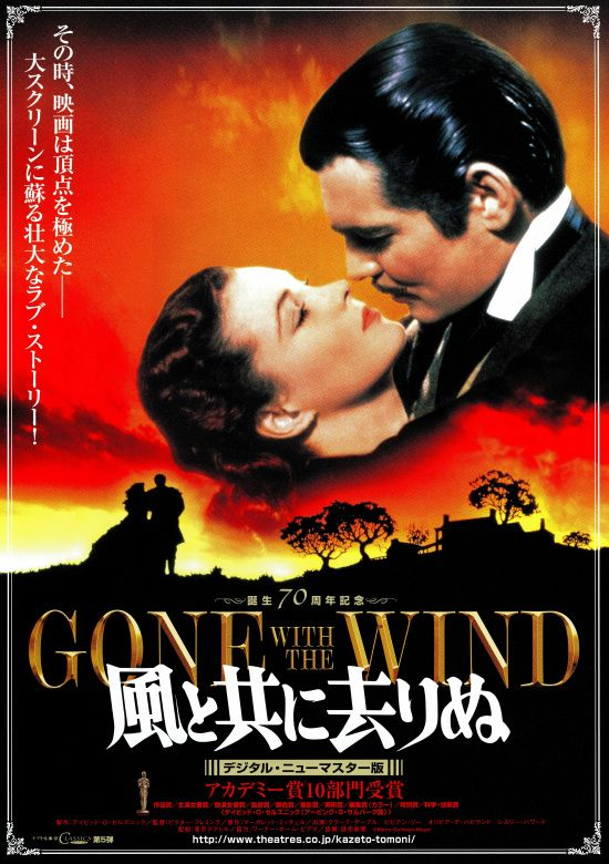 風と共に去りぬ 作品 風と共に去りぬ 映画 パンフレット 懐かしの映画スター