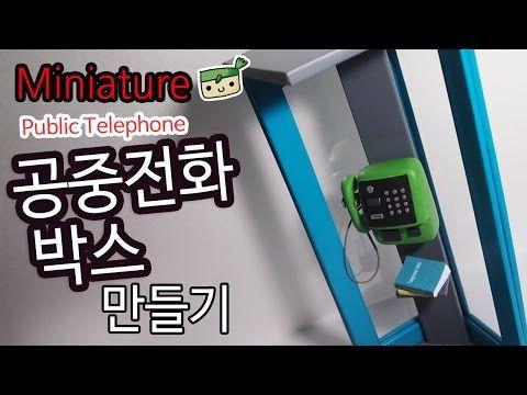 How to make Public Telephone miniature/ book miniature(Detective Conan) - YouTube