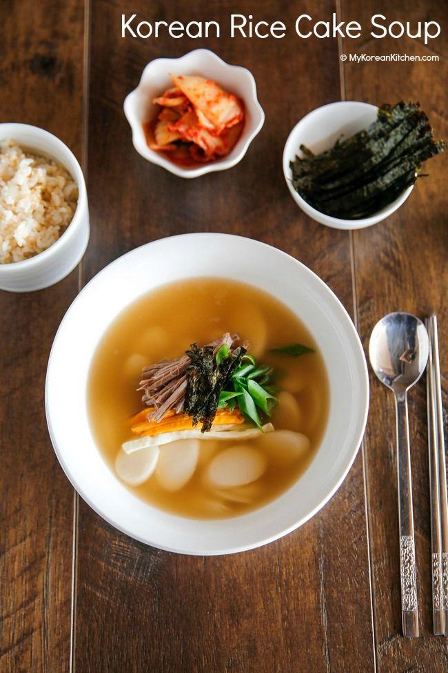 Korean Rice Cake Soup Tteokguk Recipe Rice Cake Soup Rice Cakes Korean Rice Cake