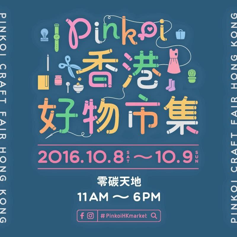 j pinkoi hk market j
