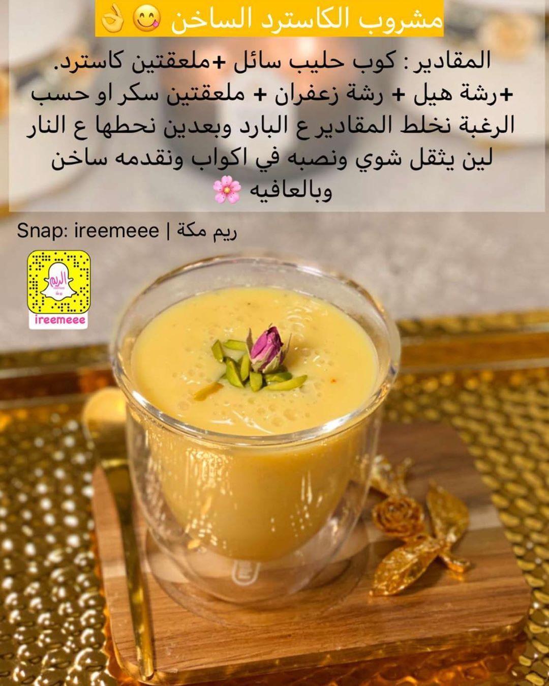 1 347 Mentions J Aime 0 Commentaires الح مد لله فوق ك ل ش عور Aklat25 Sur Instagram وصفات م Coffee Drink Recipes Food Drinks Dessert Cookout Food