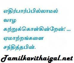 Mana Vali Tharum Thathuva Kavithai Tamil Kavithai Quotes
