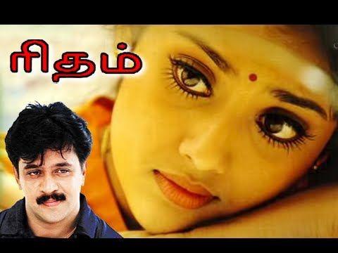 ridham telugu movie songs