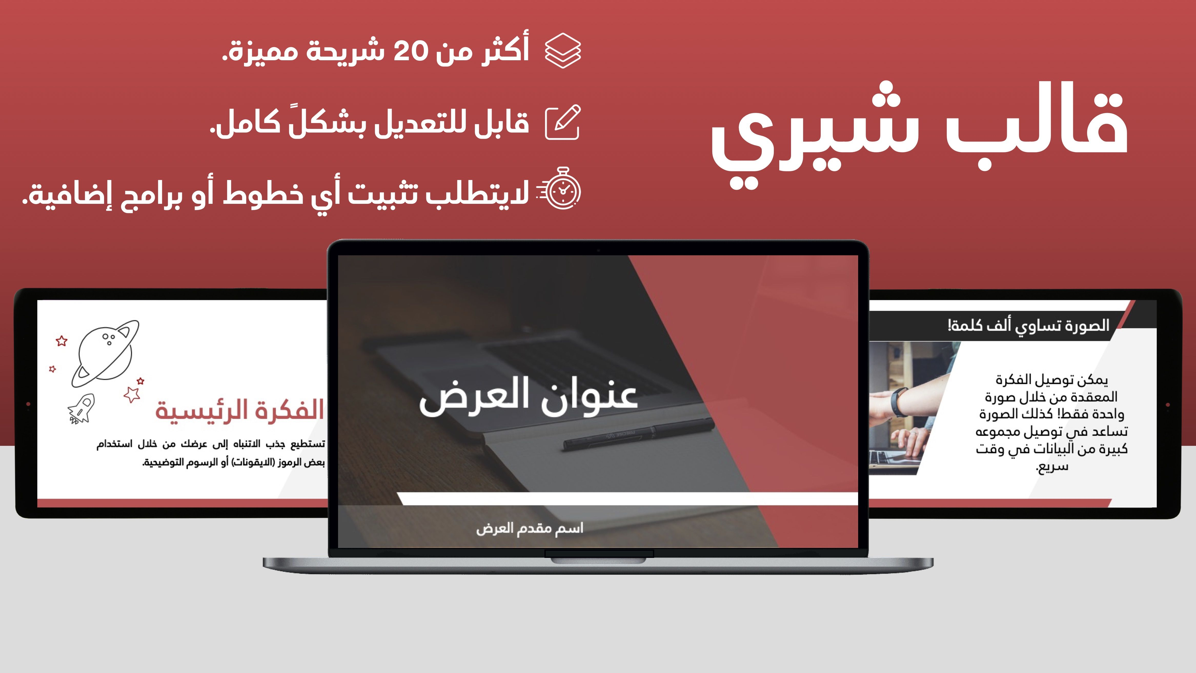 عرض بوربوينت عربي احمر احترافي مفرغ Electronics Phone