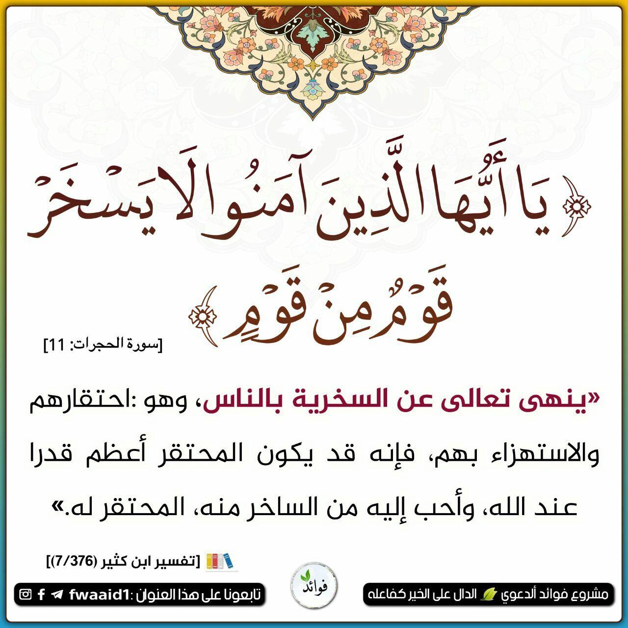Pin By زهرة الياسمين On مقتطفات إسلامية Arabic Calligraphy Calligraphy