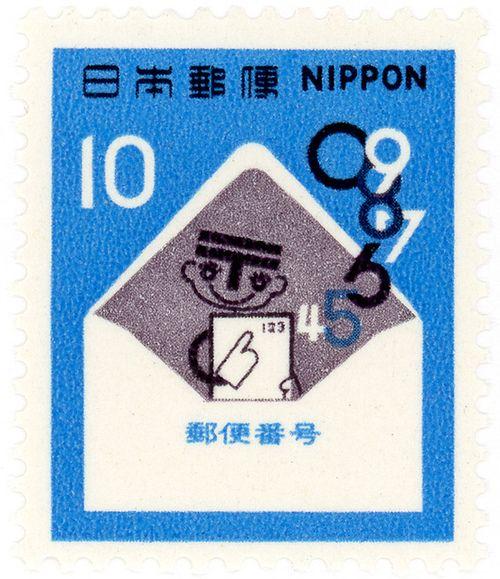 Japan postage stamp: envelope and postal codes c. 1972 designed by M. Hioki