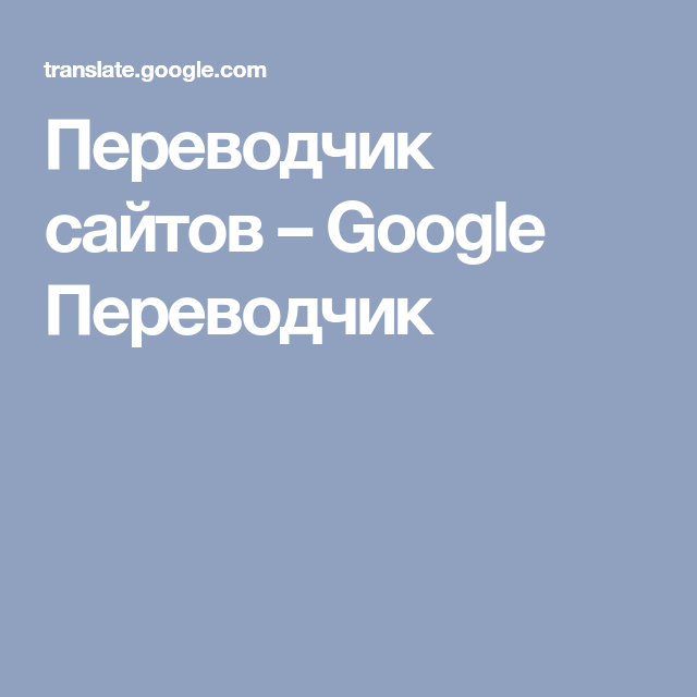 Perevodchik Sajtov Google Perevodchik Website