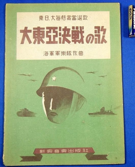 "1942 Military Song Score ""Decisive battle in the Great East Asia War ""  / vintage antique old card japan military  - Japan War Art"