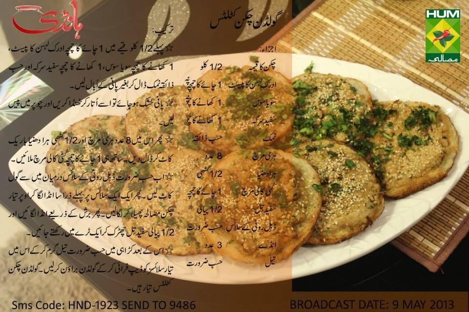 GOLDEN CHICKEN CUTLETS Recipe In Urdu Masala TV Zubaida Tariq