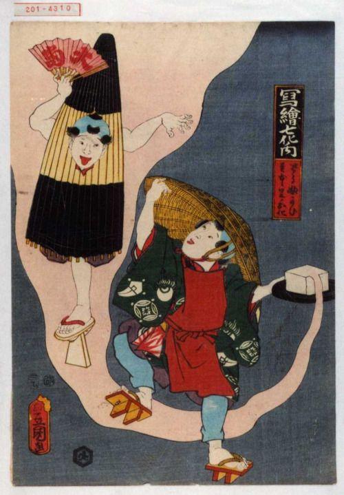 yajifun貼交帳 (Tofu-kai & Ippon-ashi no Obake / Kunisada 冩繪七化 ...