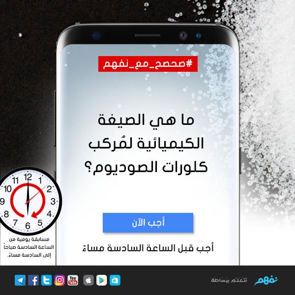 صحصح مع نفهم ما هي الصيغة الكيميائية لم ركب كلورات الصوديوم الفائز سحب بين جميع المشاركين بالإجابة الصحيح Samsung Galaxy Samsung Galaxy Phone Galaxy Phone