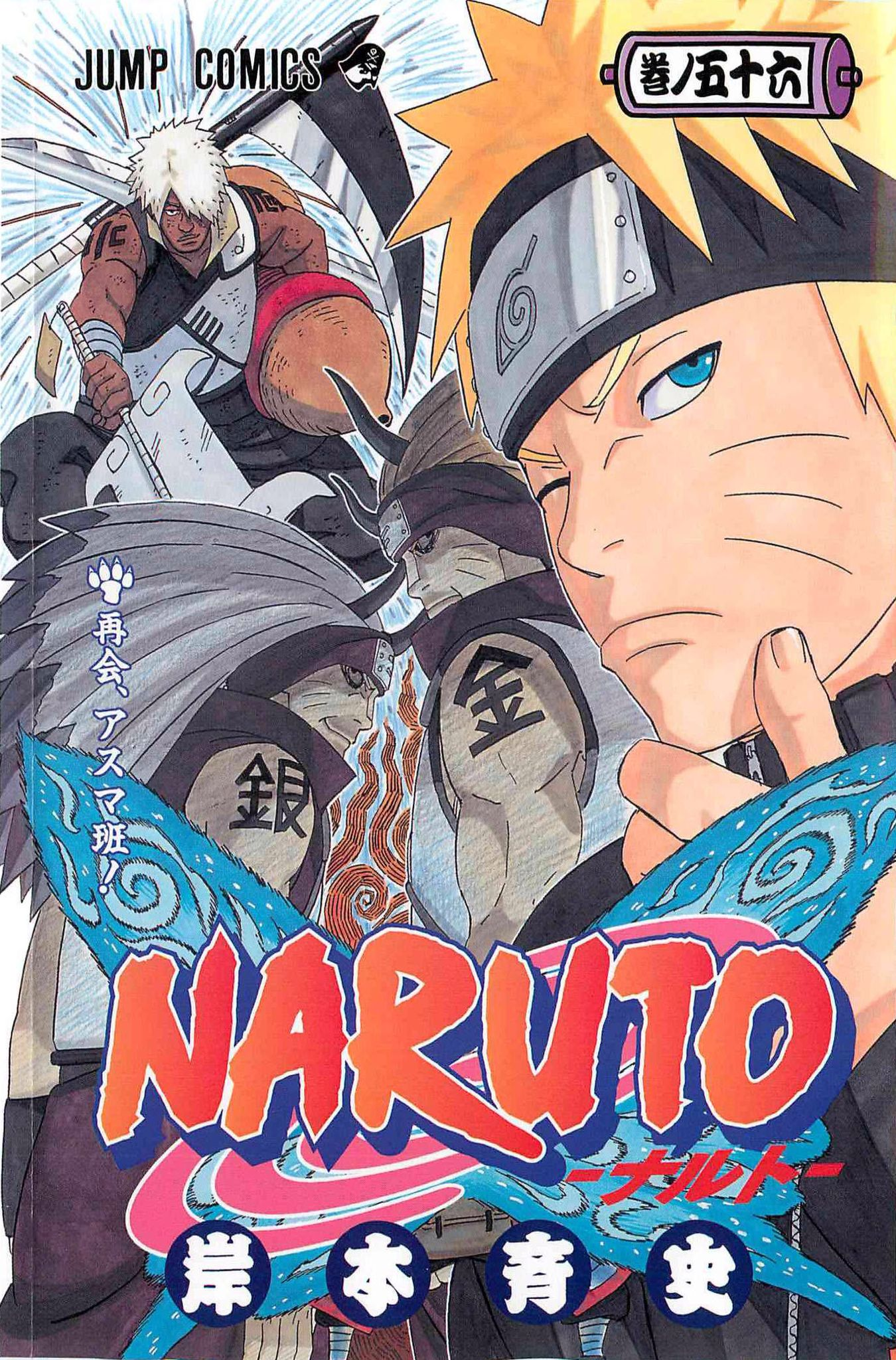 Pin by minato namikaze on Naruto ep Manga covers, Naruto