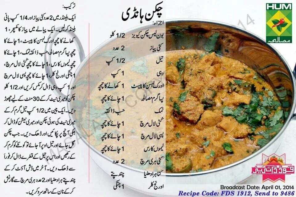 Chicken karahi | chicken dishes | Chicken handi, Cooking ...