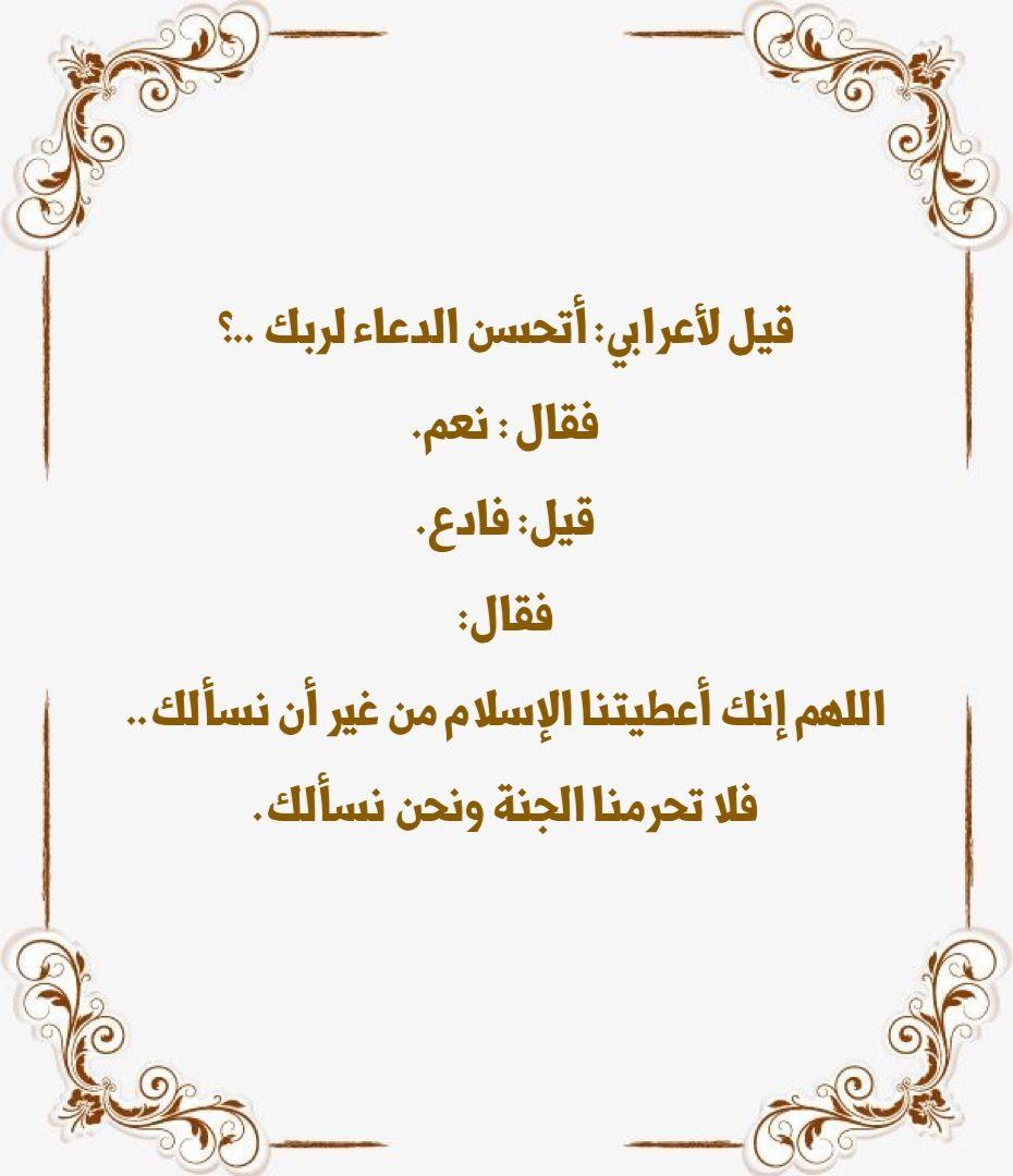 اللهم اني اسألك الجنة Arabic Calligraphy