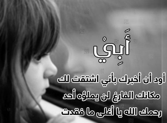 22 تويتر موزة الشامسي Mouzan6 Dad Quotes I Miss You Dad Miss You Dad