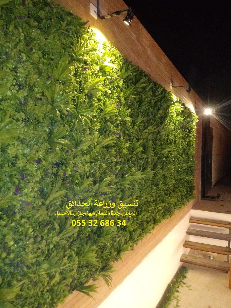 اسعار النجيلة الصناعية في السعودية اسعار النجيلة الصناعية في جدة اسعار النجيلة الصناعيه بالرياض Roof Garden Garden Plants