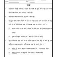 Language Hindi Grammar- Sangya (Noun)   Grammar worksheets ...