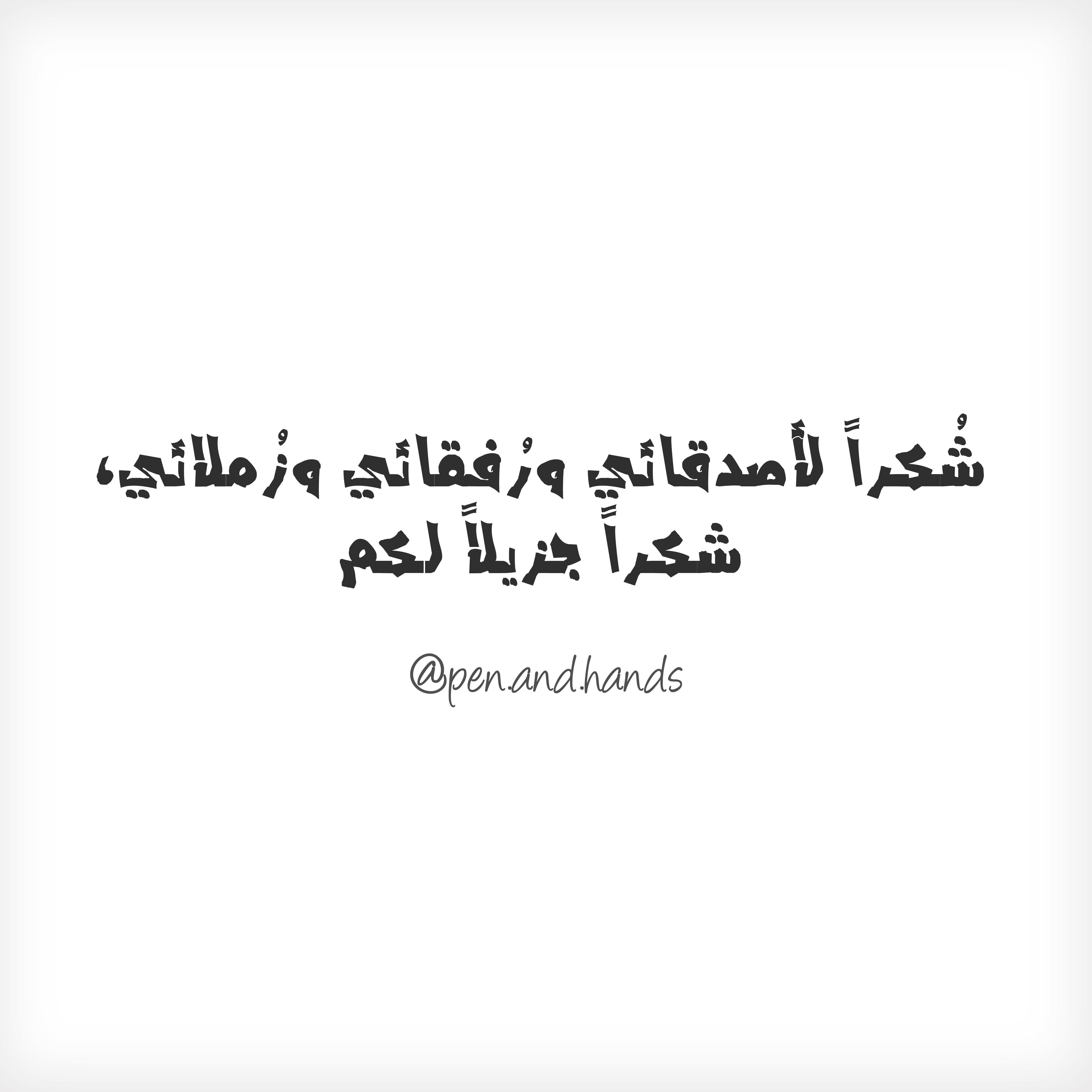 ش كرا لأصدقائي ور فقائي وز ملائي شكرا جزيلا لكم عليي A Math Arabic Calligraphy Math Equations