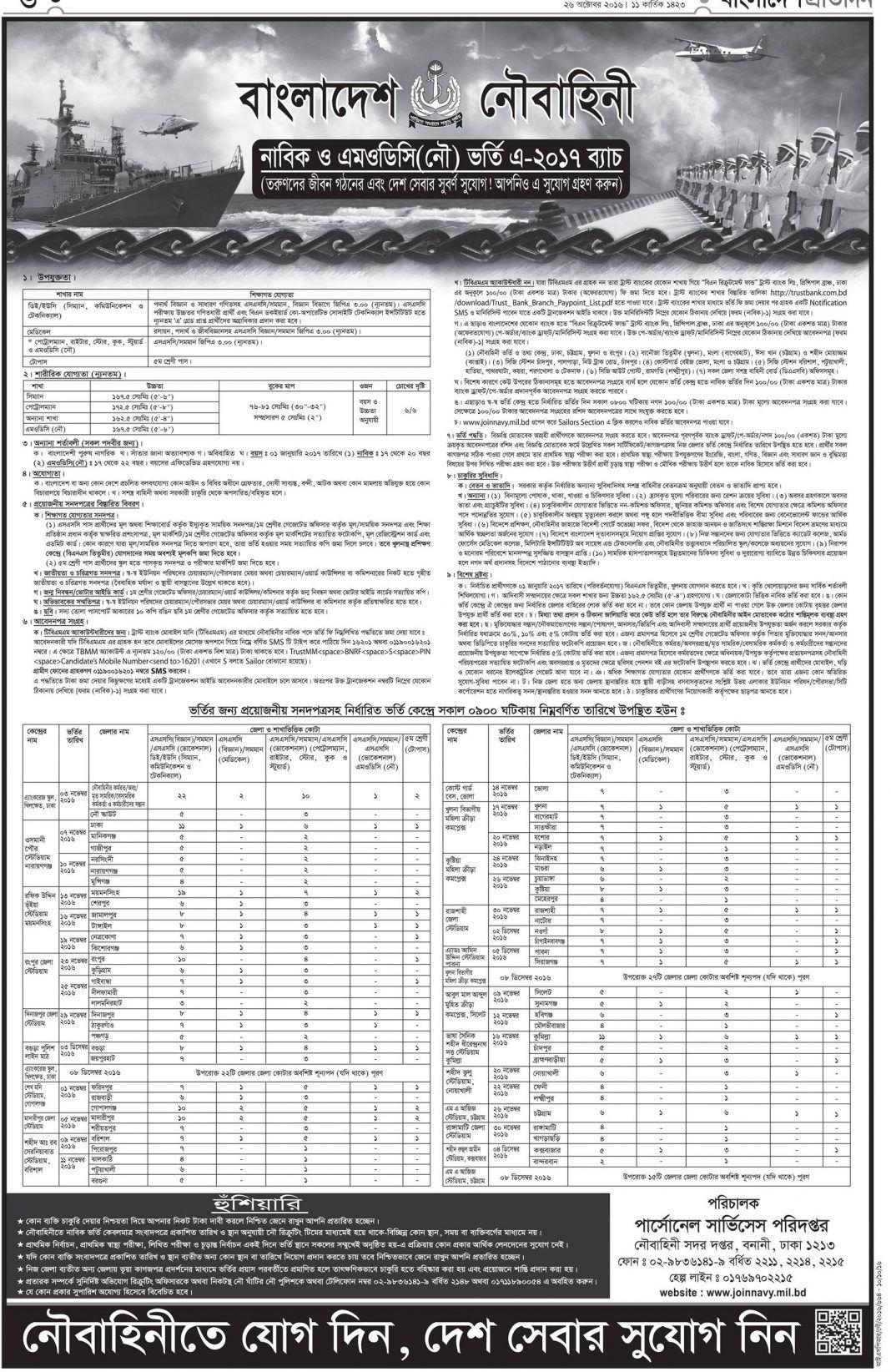 Bangladesh Navy Job Circular In November 2016 Navy Jobs Job
