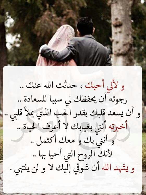 Pin By Rehab On انا وانت Love Words Romantic Quotes Love Husband Quotes