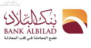 وظائف بنك البلاد انجاز 1436 توظيف البلاد نت سعوده Tech Company Logos Company Logo Blog Posts