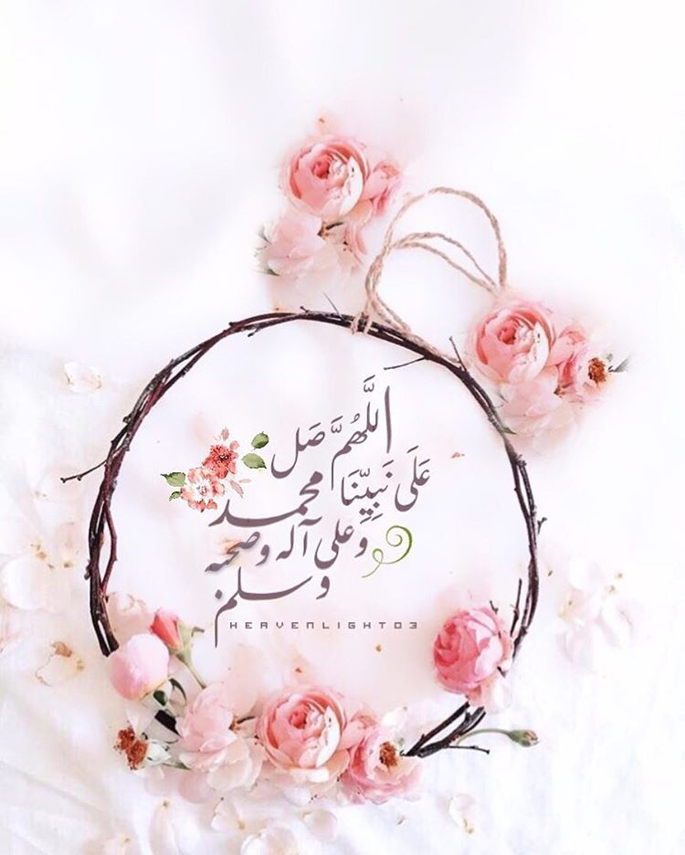 الصلاة على النبي Islamic Calligraphy Painting Islamic Images Islamic Artwork