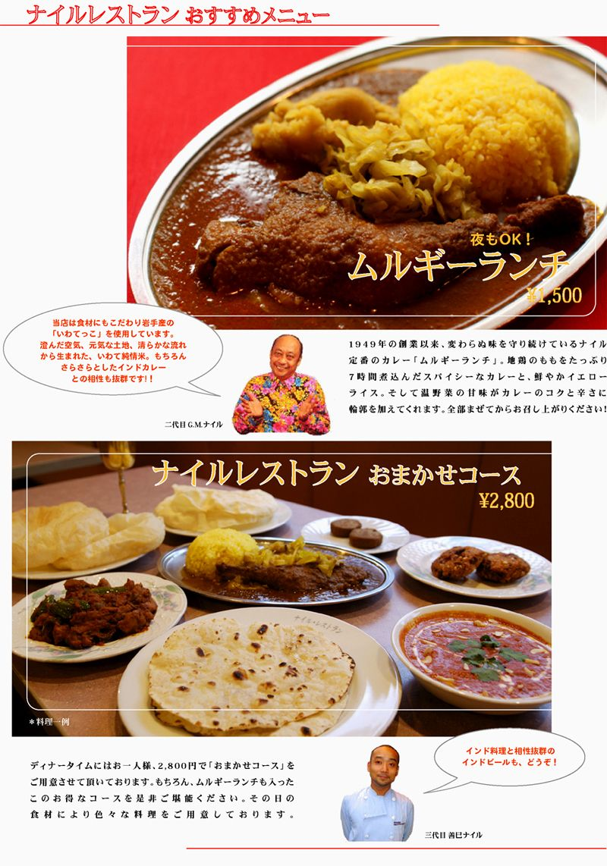 印度料理専門店ナイルレストラン / 東京・銀座