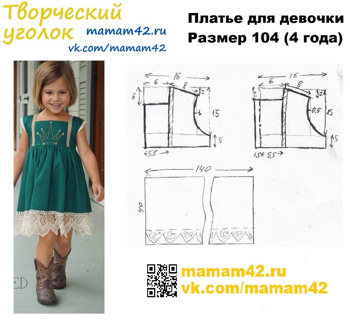 Toddler girl dress free sewing pattern 4T 4 years 104   Patron niños ...