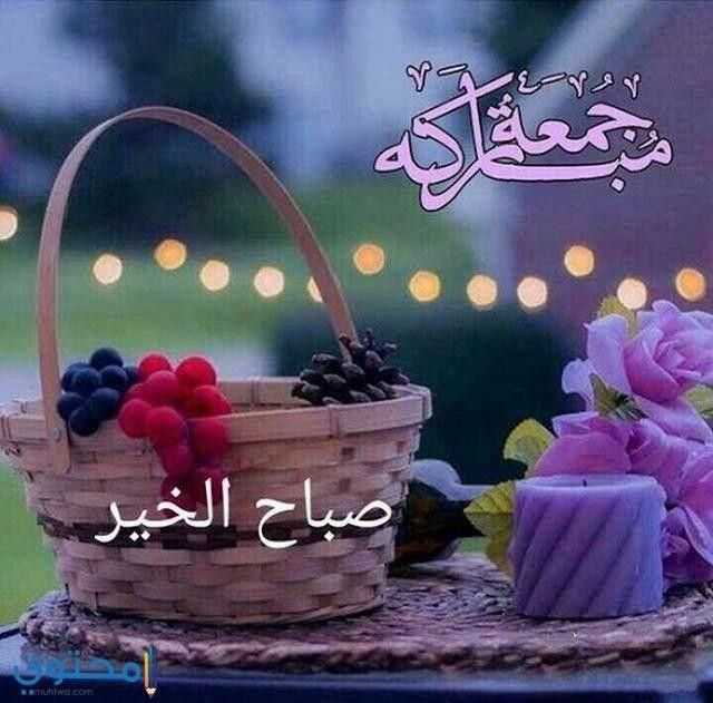 جمعة مباركة دعاء يوم الجمعة صلاة الجمعة صور تهانى بيوم الجمعه 2019 صباح يوم الجمعة مساء يوم الجمعة بطاقات جمعة Jumma Mubarik Jumma Mubarak Images Juma Mubarak