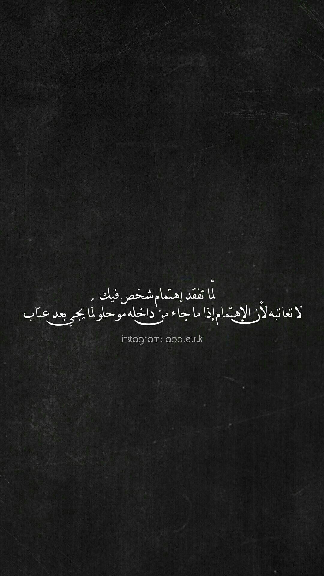 لما تفقد إهتمام شخص لا تعاتبه Arabic Quotes Quotes Instagram