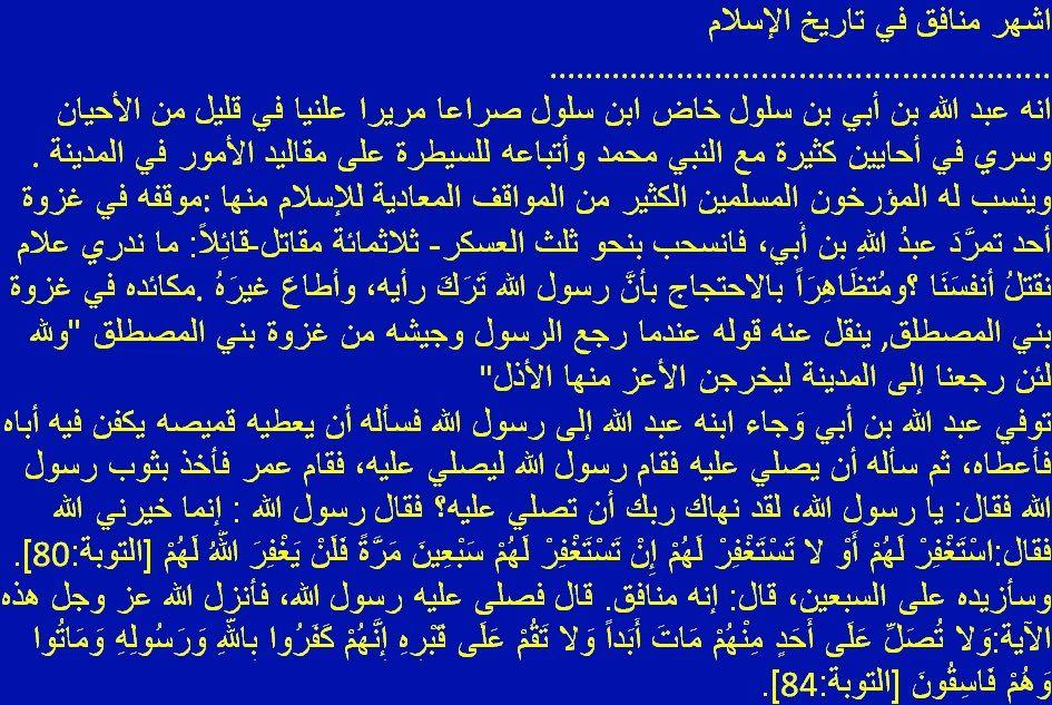 عبد الله بن أبي بن سلول اشهر منافق في تاريخ الإسلام Lalic Jowl Periodic Table