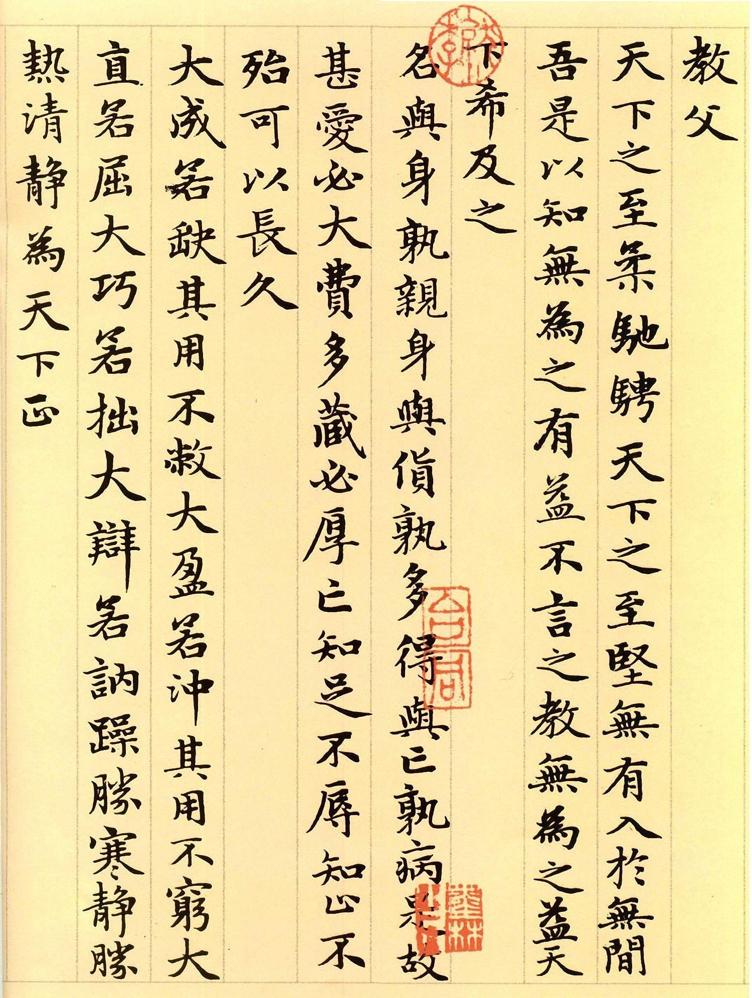 19 元朝 | 赵孟頫 | 道德经
