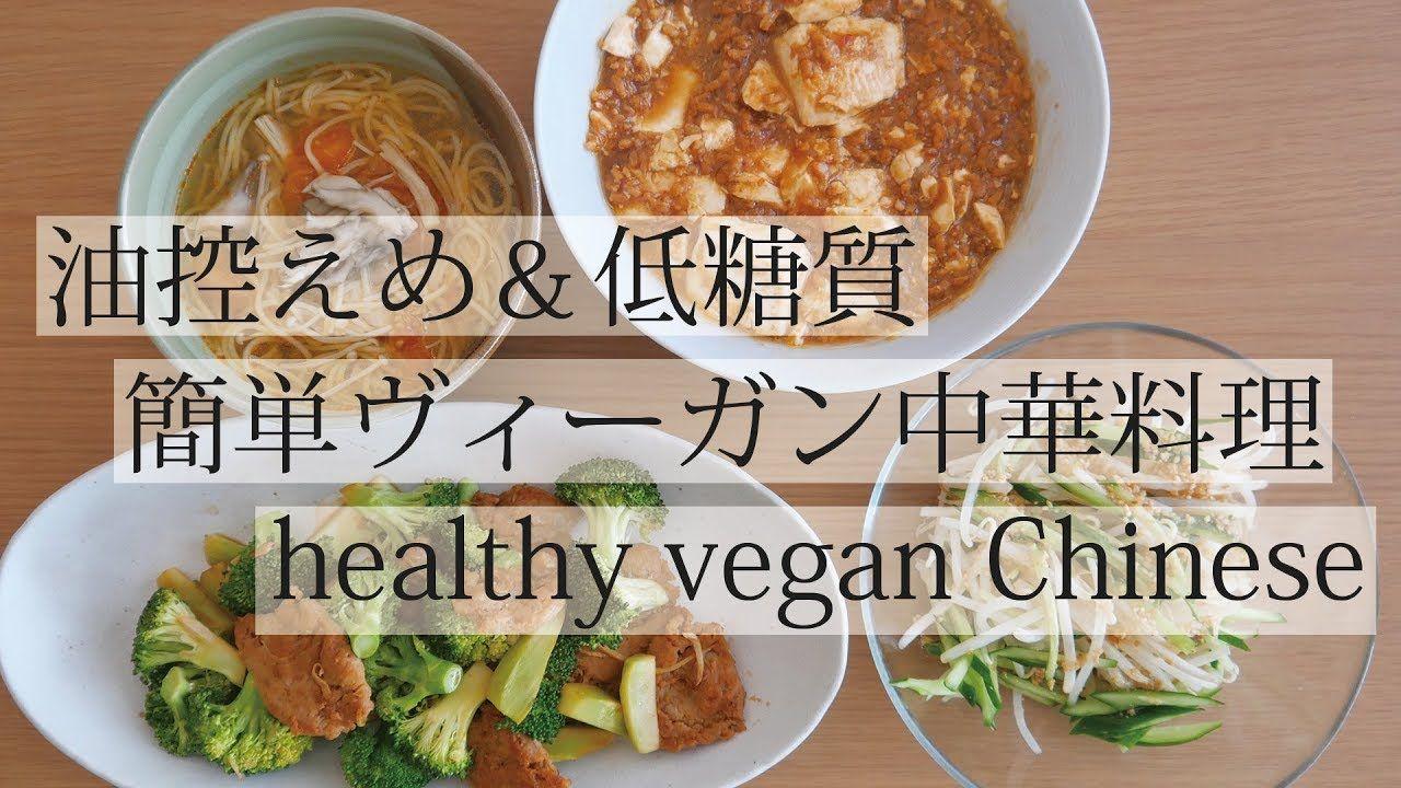 油控えめ 低糖質 簡単ヴィーガン中華料理 Youtube Healthy