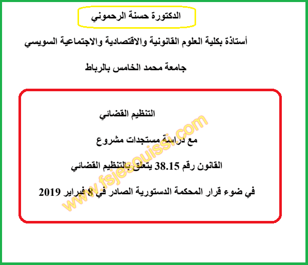محاضرات التنظيم القضائي د حسنة الرحموني Education Blog Posts Blog