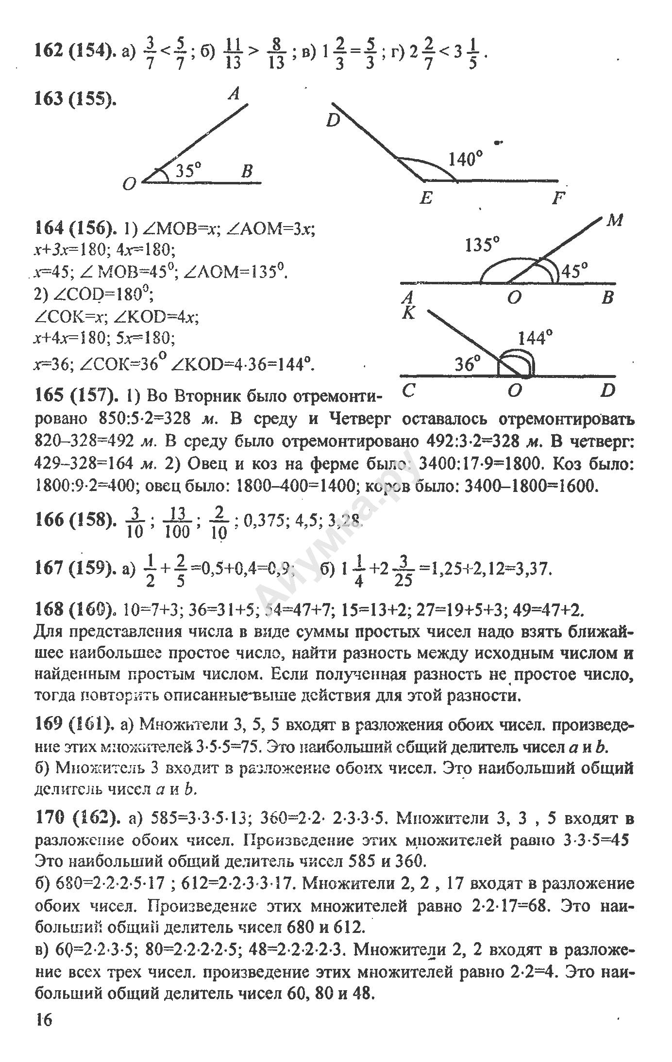 Второй признак равен т треу 7 класс домашние задание 3 9 4 5 смирнов смирнова
