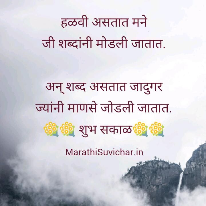 Good Morning Quotes For Wife In Hindi: Pin By SAURABH NIWANT On सुविचार