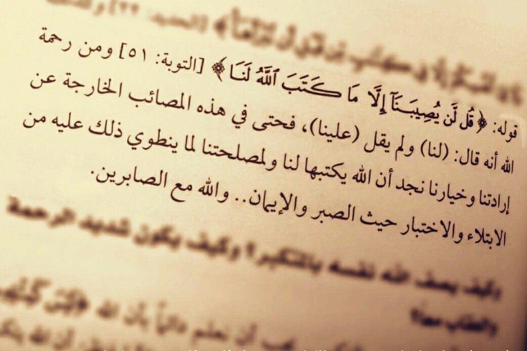 قل لن يصيبنا إلا ما كتب الله لنا Thoughts Arabic Calligraphy Calligraphy