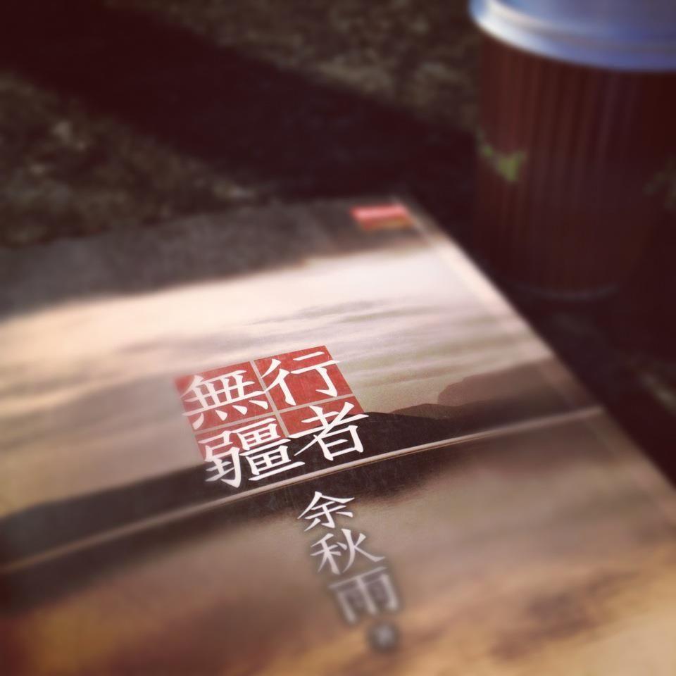 偷得浮生半日閒,,一本好書一盞茶。