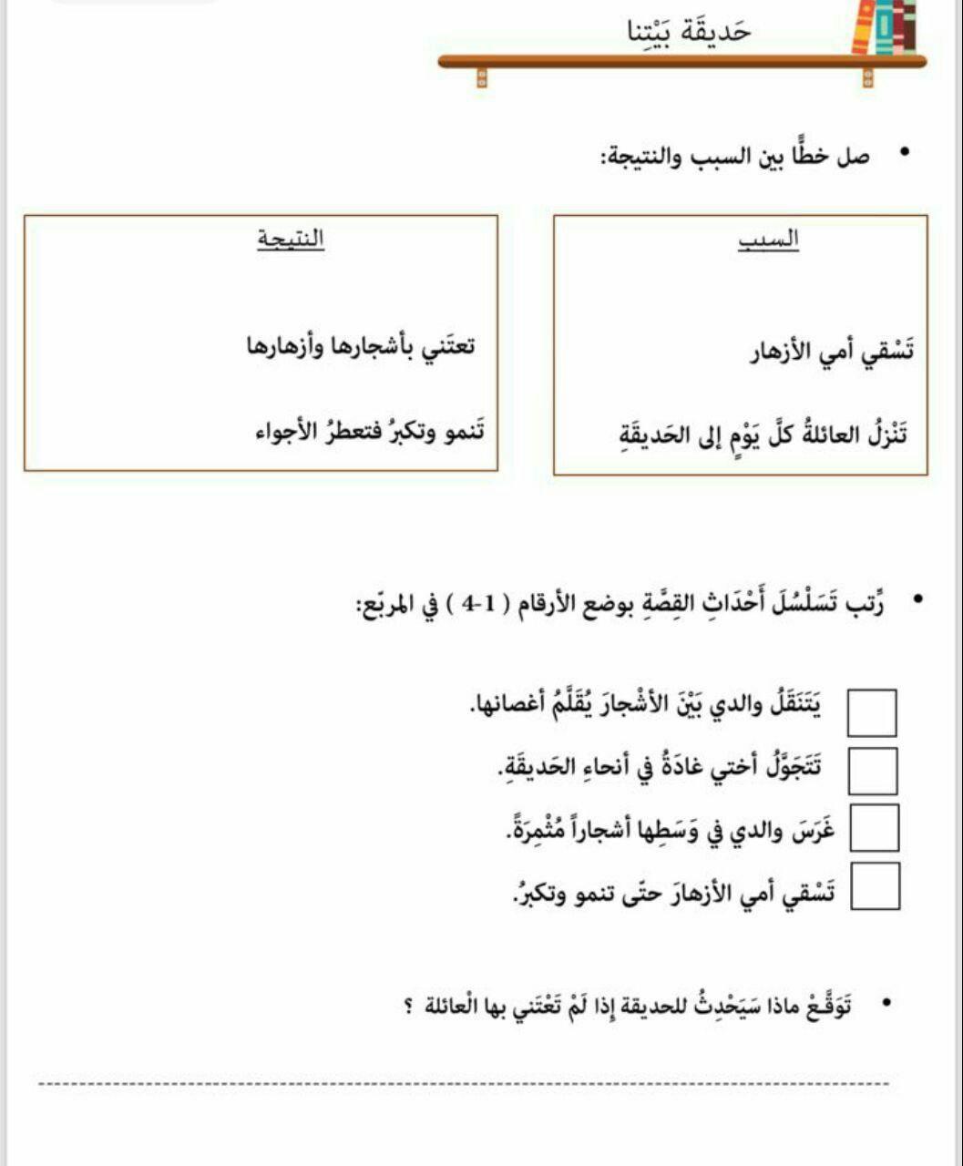 مدونة تعلم نصوص تدريبية في اللغة العربية للصف الثاني الفصل الدراسي الثاني2018 Arabic Language Teaching Language