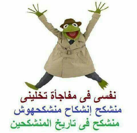 Pin By عطيفه السعيد On بسمة على الماشى Memes Funny Faces Fun Quotes Funny Arabic Funny