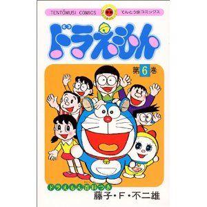 ドラえもん 6 てんとう虫コミックス nghệ thuật ảo ảnh nghệ thuật