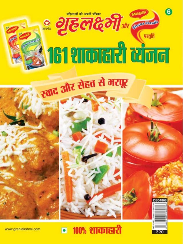 161 vegetarian recipes hindi magazine buy subscribe download and food 161 vegetarian recipes hindi forumfinder Images