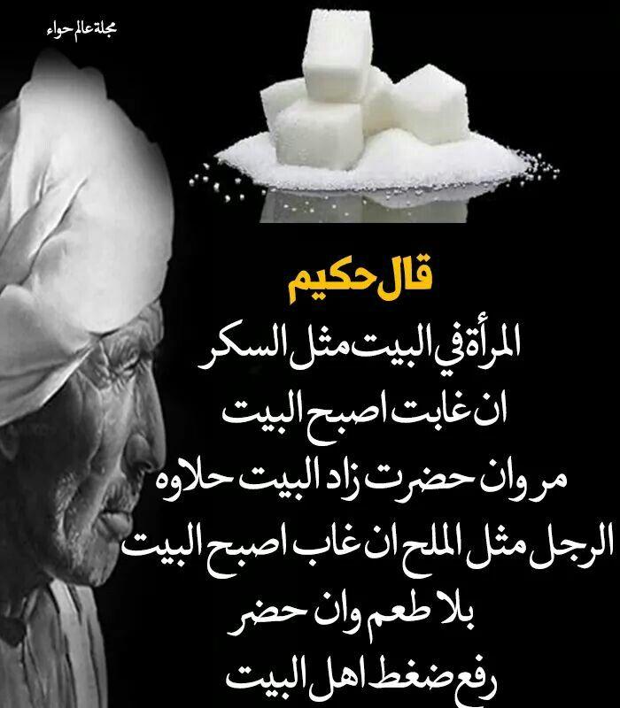 يسلموا حكيم | Reflections | Arabic quotes, Quotes, Words