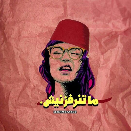 Mego ما تنرفزنيش اه والله مش ناقصاك Funny Reaction Pictures Iphone Wallpaper Quotes Love Satirical Illustrations