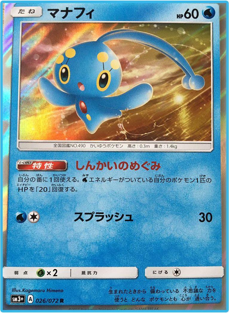 Most shining legends cards set list pokemon holo