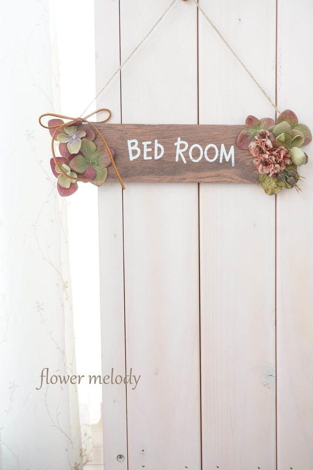 大人可愛いルームプレート 寝室用 ルーム 可愛い 寝室